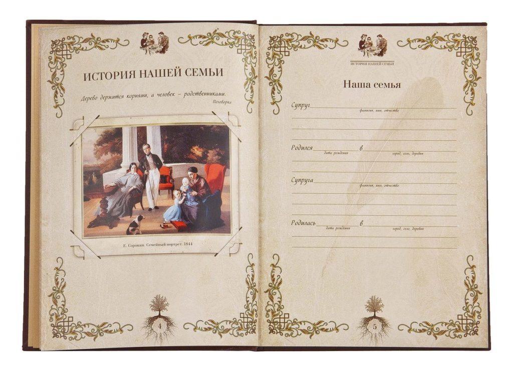 семейная традиция - семейный дневник