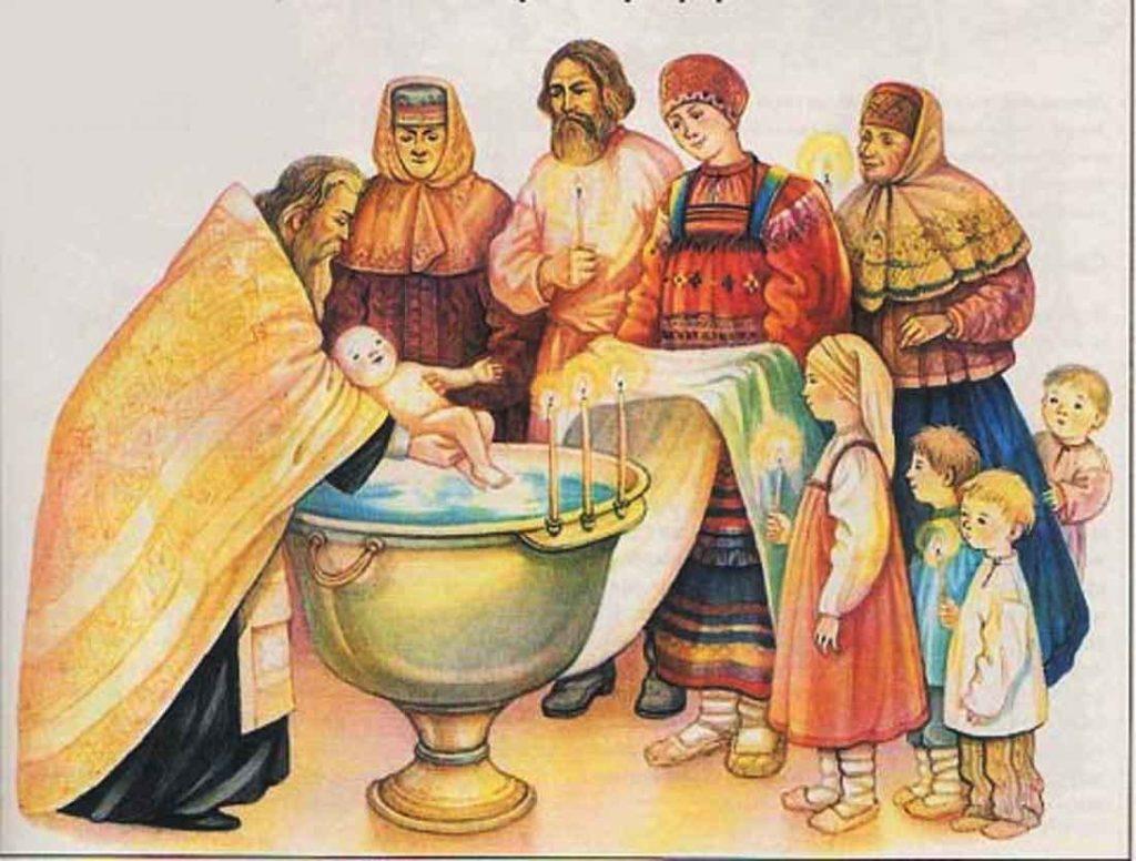 семейные традиции - крещение на Руси