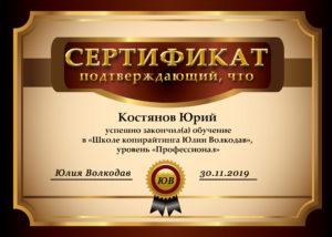 услуги копирайтера. Сертификат об окончании курса копирайтеров