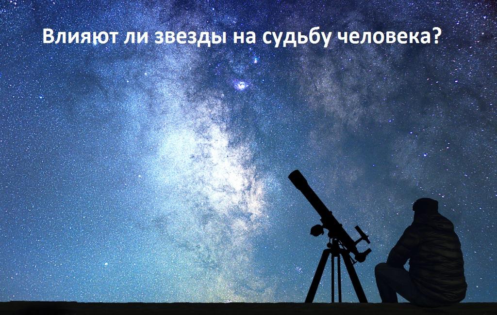 Гороскоп. Звезды и судьбы