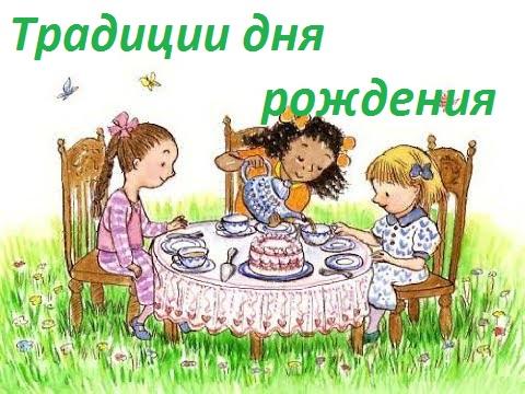 традиции дня рождения