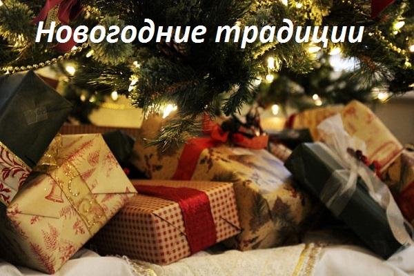 novogodnie tradiciy - новогодние традиции