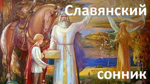 Славянский сонник