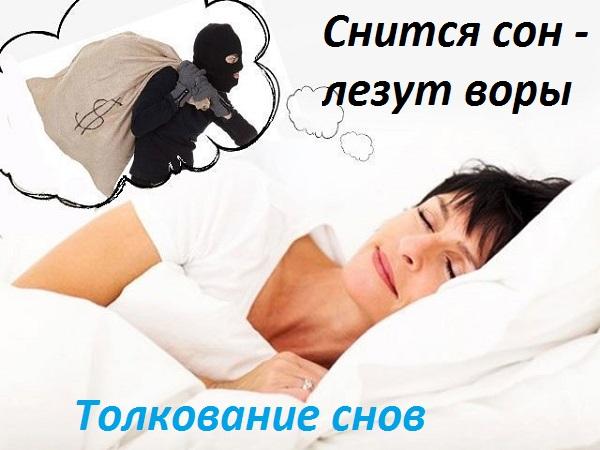 Толкование снов - лезут воры во сне