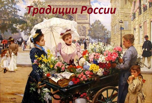 Традиции России