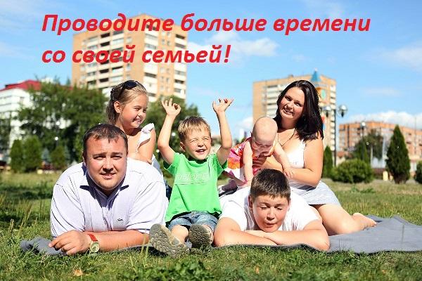традиции семьи - все вместе