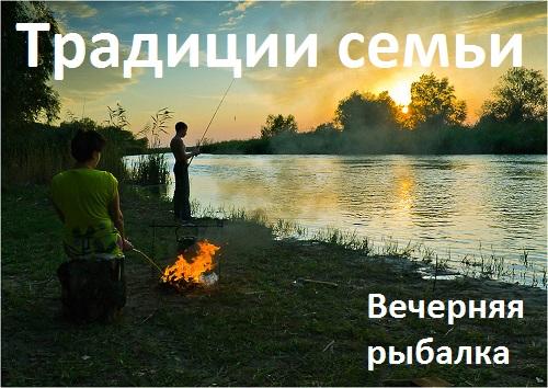 традиции - вечерняя рыбалка