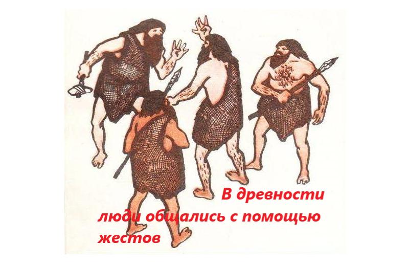 жесты древних людей