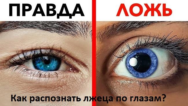 мимика лица - глаза