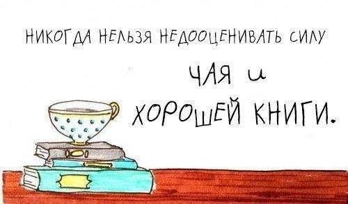 уютная книга с чаем