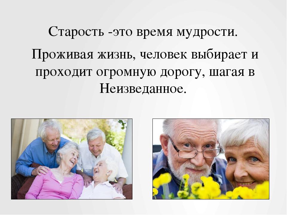 старость - это мудрость