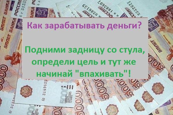не ленитесь зарабатывать деньги