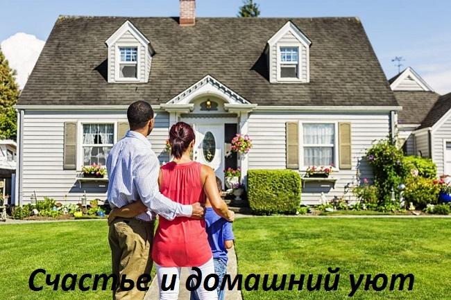 свой дом счастливых людей