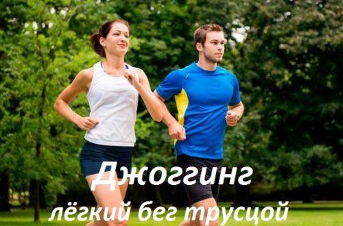Лёгкий бег