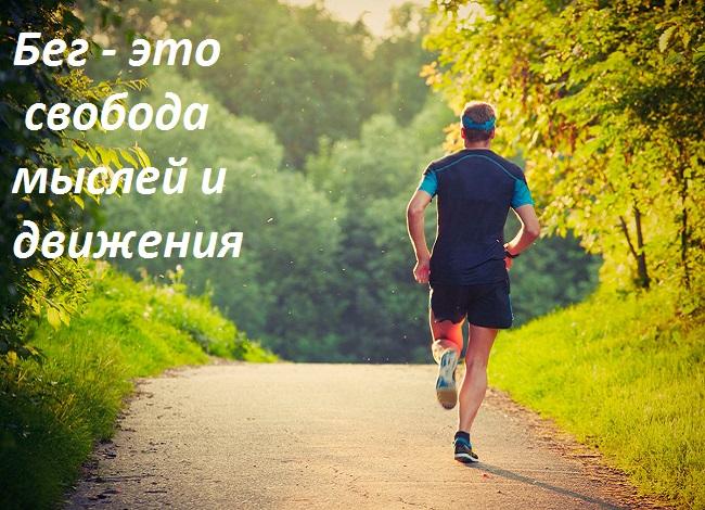 лёгкий бег - свобода мыслей