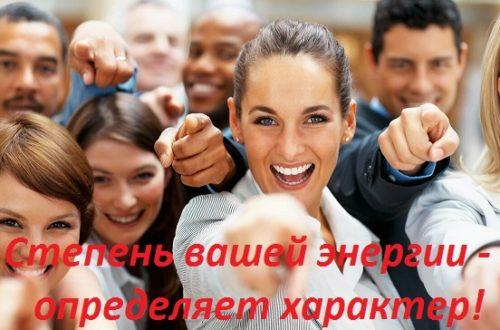 Энергичные люди это мы