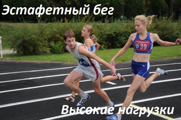лёгкий бег - эстафетный бег
