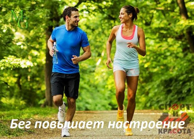 Лёгкий бег повышает настроение