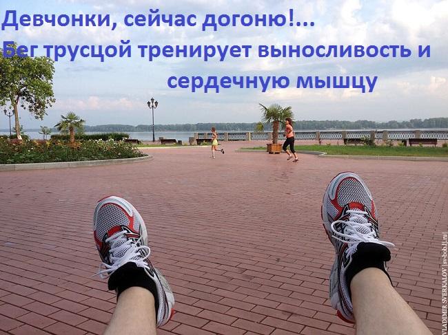 правильно бегать для здоровья