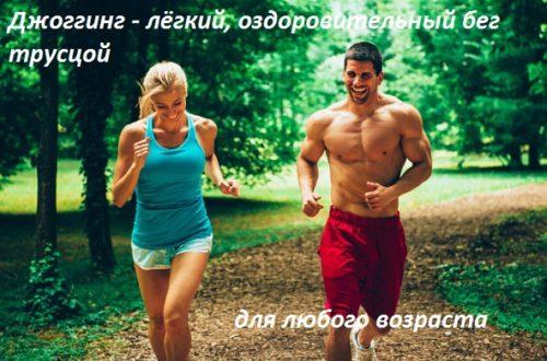 Правильно бегать