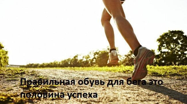 бегать правильно