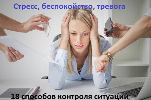 стресс и борьба с ним