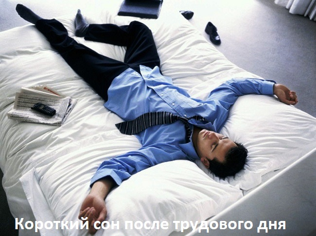 здоровый сон после работы