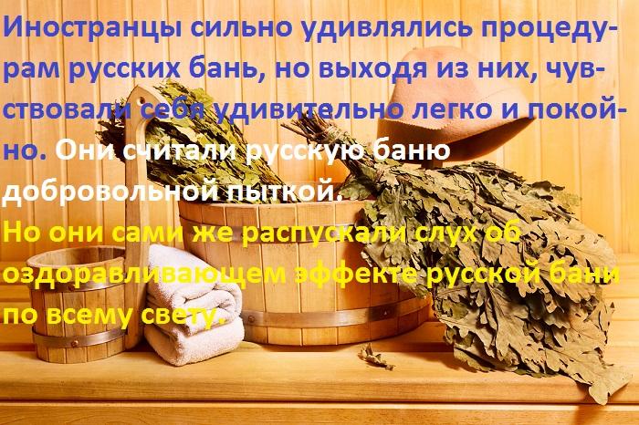вот тебе и русская баня