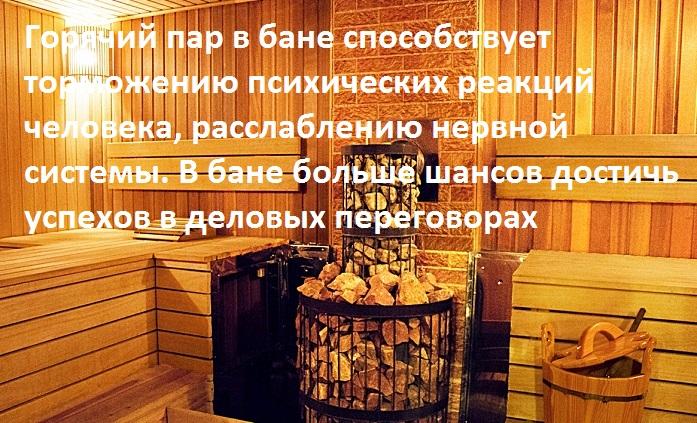 баня русская