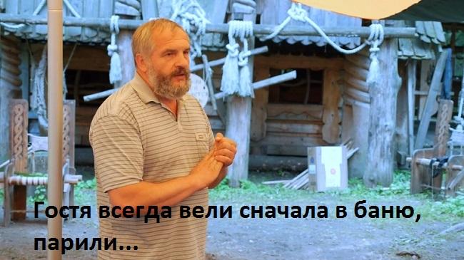 мастер русской бани